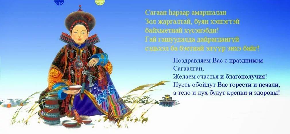 Поздравляем с буддийским новым годом
